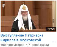 20160330_00-40-Выступление Патриарха в Мосгордуме