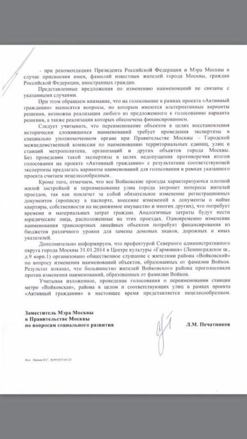 20151123-Письмо-с2