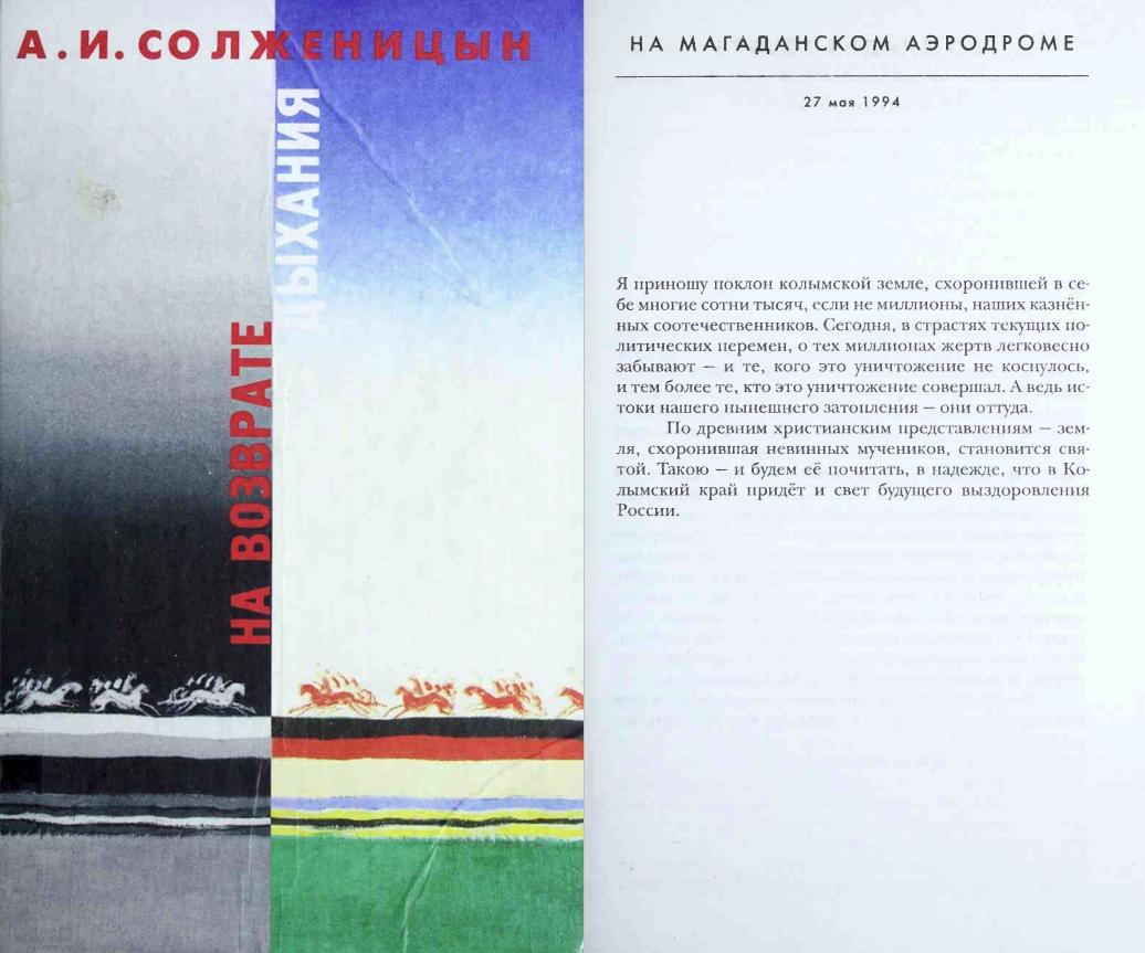 На возврате дыхания (2004)-обложка-с477