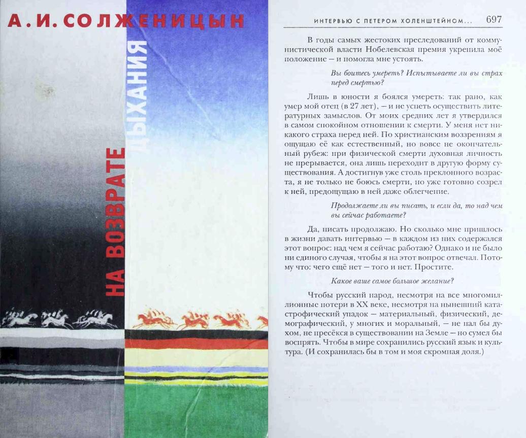 Солженицын А. И. На возврате дыхания (2004)-обложка-с697
