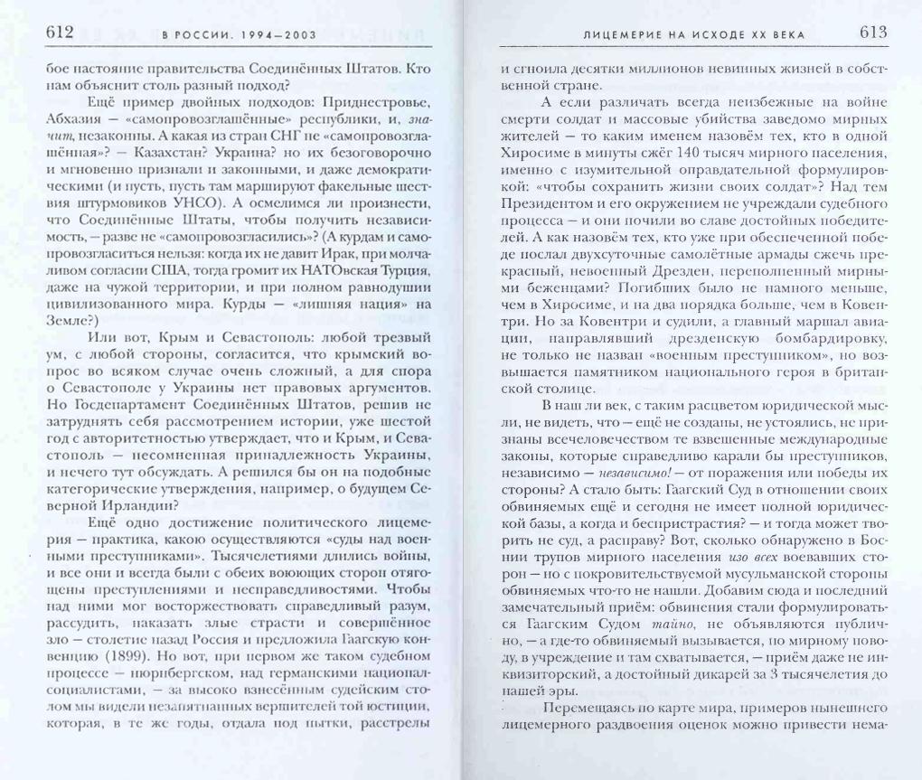На возврате дыхания (2004)-с612-613