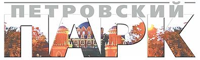 V-Лого-Петровский парк