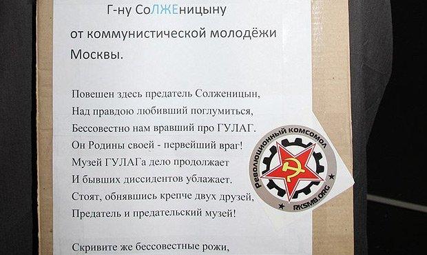 20161011_10-54-Молодые коммунисты повесили у входа в музей истории ГУЛАГа чучело Солженицына-pic1