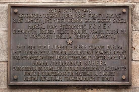 20190813_14-33-Посольство России призвало вернуть на ратушу Праги доску об освобождении города Красной армией-pic1