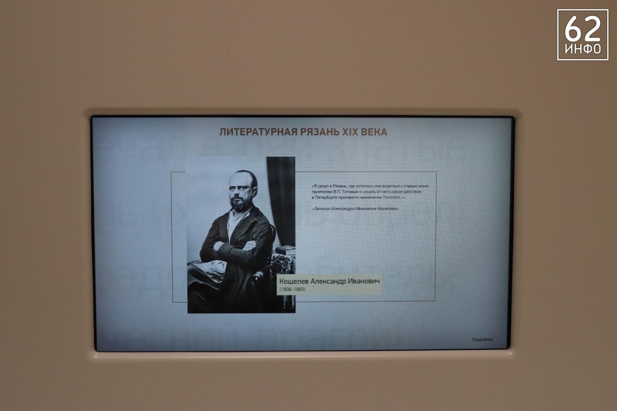 20190814_14-07-В Рязани открыли Музейный центр имени Солженицына-picC