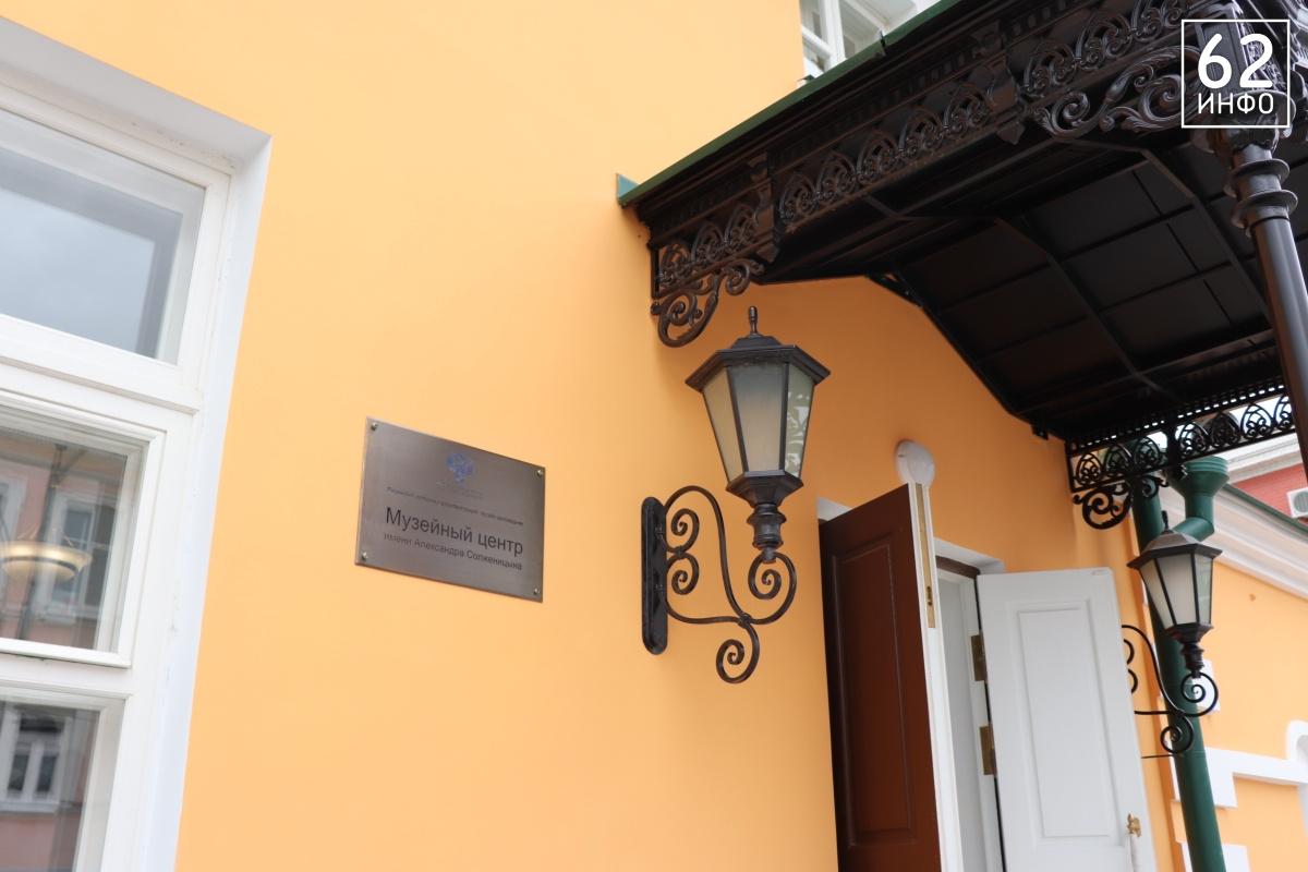 20190814_14-07-В Рязани открыли Музейный центр имени Солженицына-picI