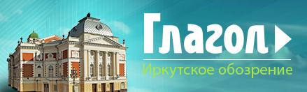 V-logo-glagol38_ru