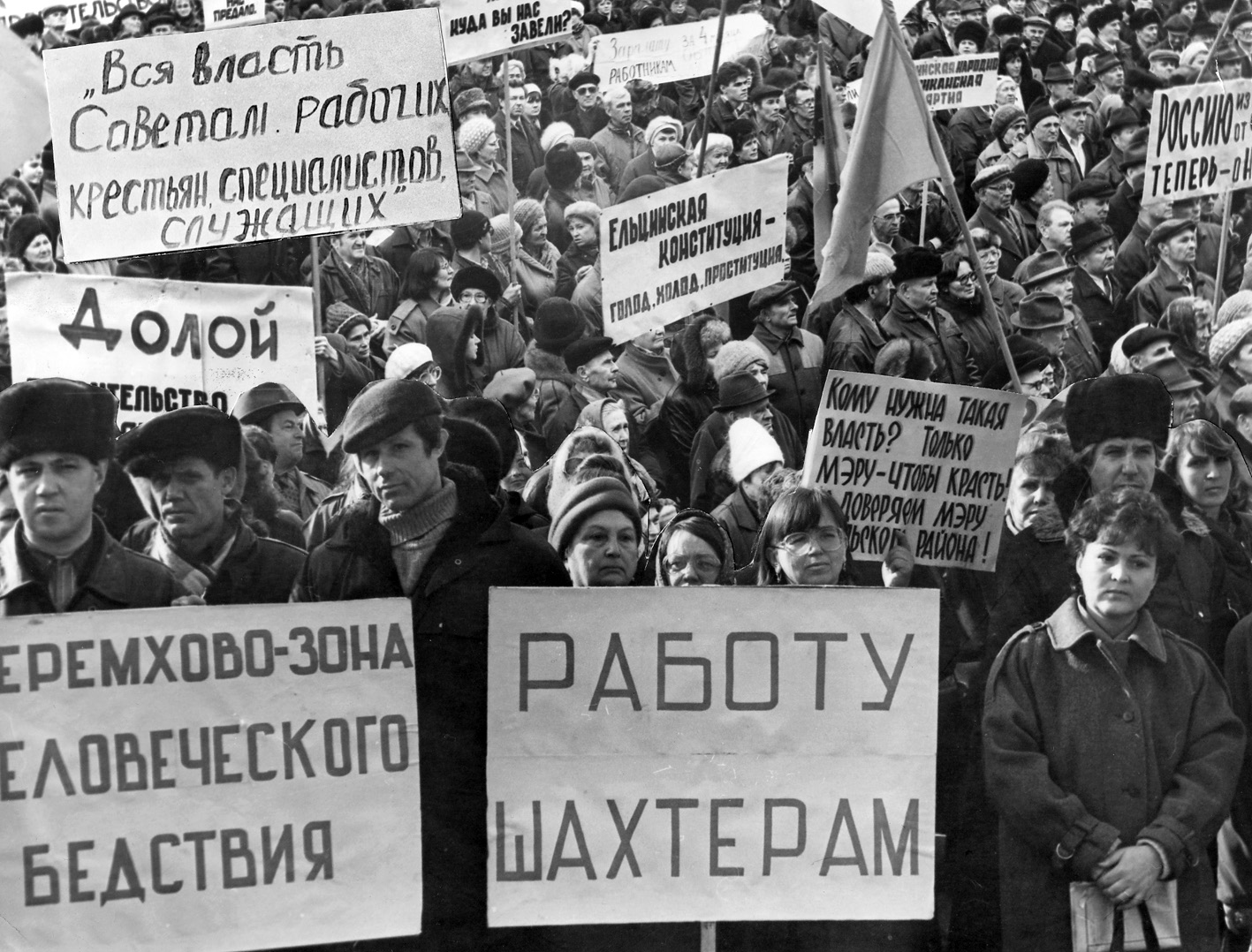 20150317-Иркутская область в 1994 году. В зеркале прессы-pic01