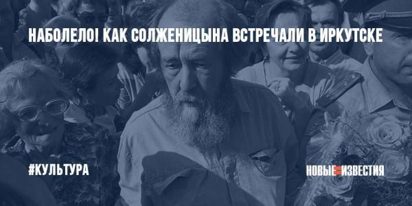 20181211_10-45-Наболело! Как Солженицына встречали в Иркутске-pic1