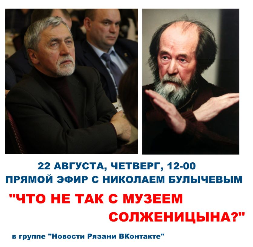 20190820_17-20-После открытия музея Солженицына у рязанцев остался какой-то неприятный привкус-pic1