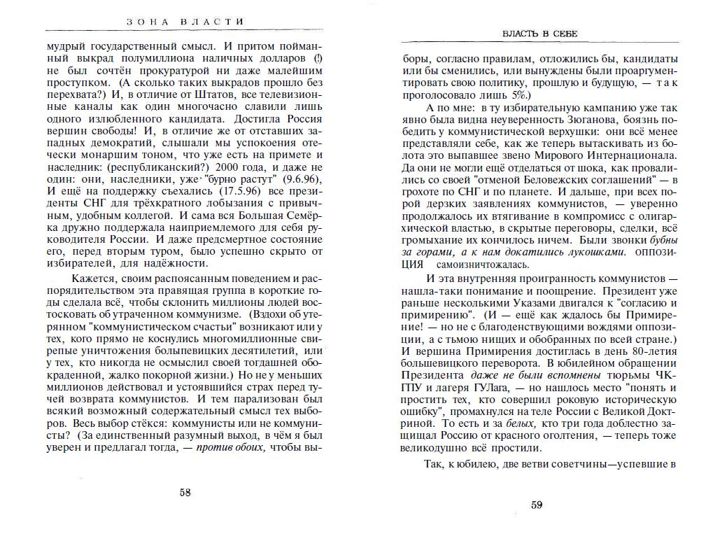 Солженицын-Россия в обвале (1998)-с058-059