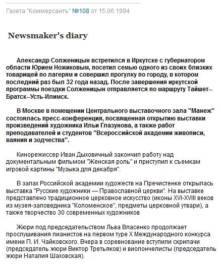 19940615-Newsmaker's diary