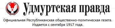 V-logo-udmpravda_ru