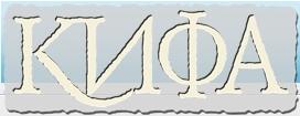 V-Лого-КИФА