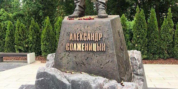 20190629_18-58-В фамилии Солженицына на памятнике натерли до блеска буквы лжец