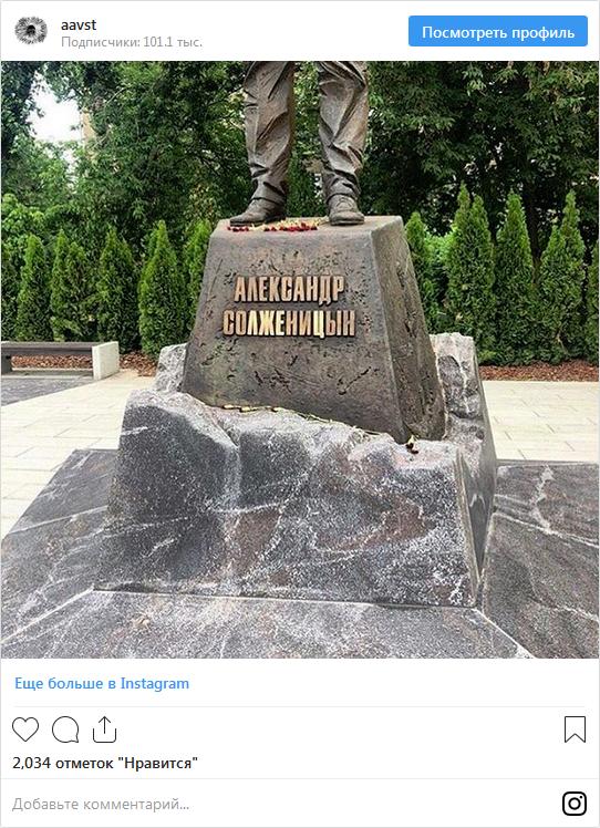 20190620_14-29-В Москве надпись на памятнике Солженицыну превратили в слово лжец (ФОТО)-scr1