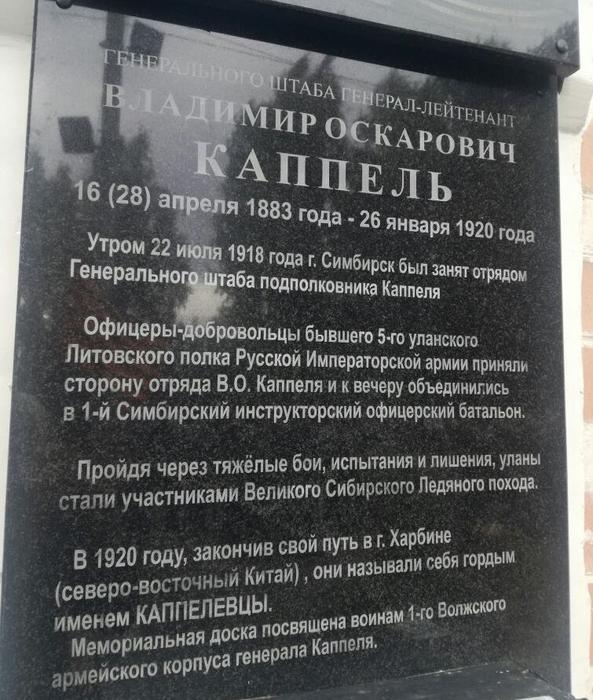 20190929_21-56--«Маразм крепчает». В Ульяновске открыли мемориальную доску белому генералу Каппелю-pic1