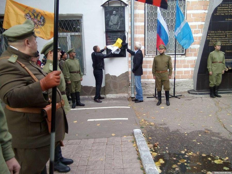 20190929_21-56--«Маразм крепчает». В Ульяновске открыли мемориальную доску белому генералу Каппелю-pic3