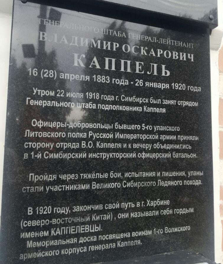20180928-В Симбирске торжественно открыли мемориальную доску в память о генерале Владимире Каппеле-pic2