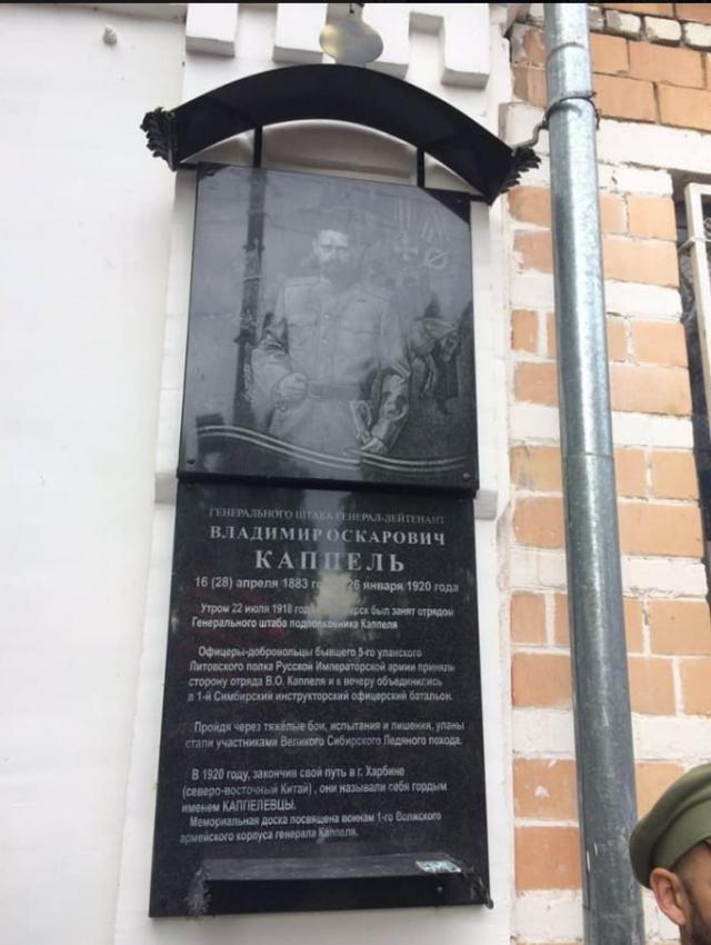 20190825_10-30-Мемориальную доску белому генералу Каппелю демонтировали-pic3