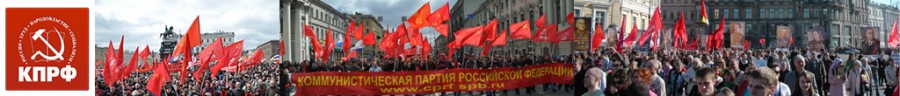 V-Лого-КПРФ-СПб