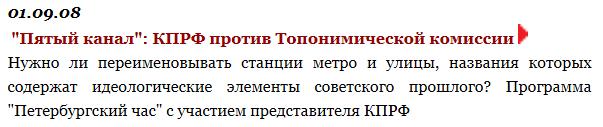 20080901-Пятый канал- КПРФ против Топонимической комиссии