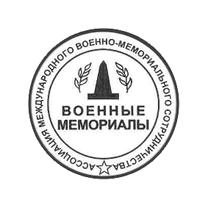 V-logo-voennie-memorialy.ru