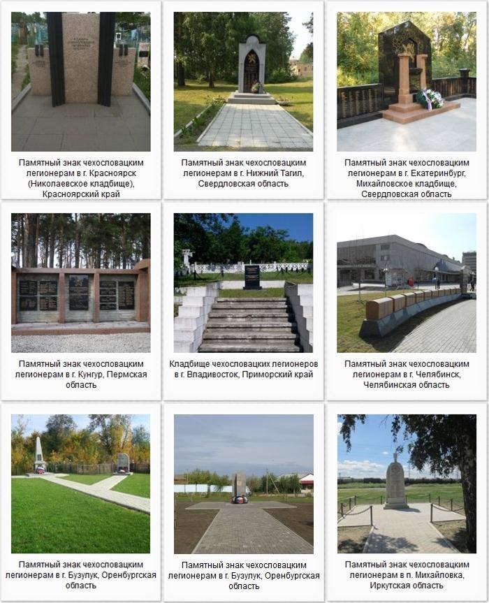 Кладбища и памятные знаки чехословацким легионерам на территории Российской Федерации