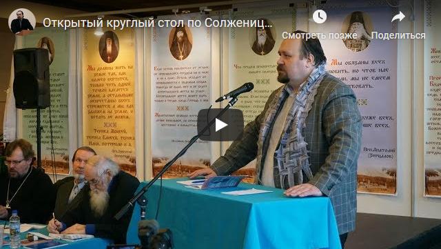 20181116-Открытый круглый стол по Солженицыну 3 ноября 2018г-scr1