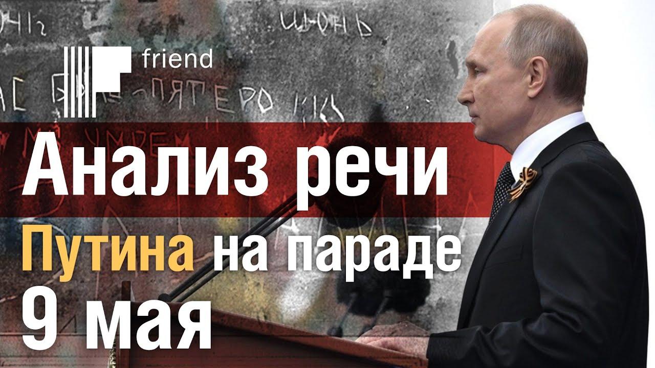 20190510-Анализ речи Путина на параде в День Победы на Красной площади 9 мая-pic1