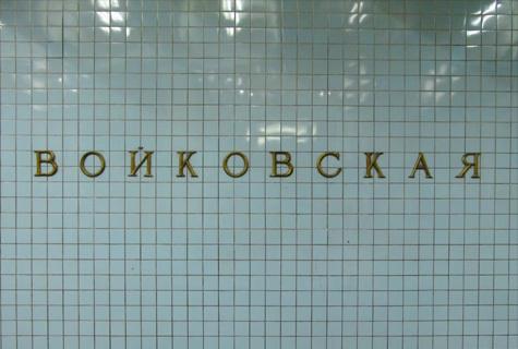 20151102_11-44-Началось голосование за переименование «Войковской»