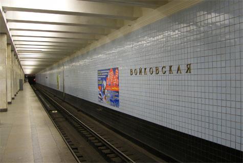 20151123_10-52-«Войковская» останется «Войковской»