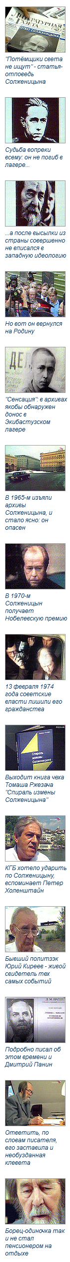 FX-20190915_14-07-n618-Вести Недели _ Из небытия извлекли фальшивку 30-летней давности-old.vesti7.ru