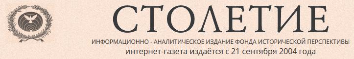 V-logo-stoletie_ru