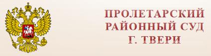V-logo-Пролетарский районный суд г Твери