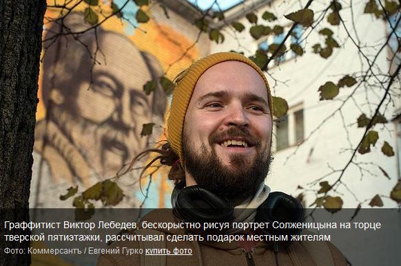 01-Граффитист Виктор Лебедев, бескорыстно рисуя портрет Солженицына на торце тверской пятиэтажки, рассчитывал сделать подарок местным жителям