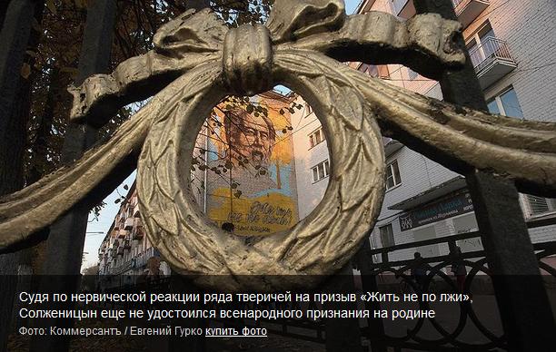 10-Судя по нервической реакции ряда тверичей на призыв 'Жить не по лжи' Солженицын еще не удостоился всенародного признания на родине-scr