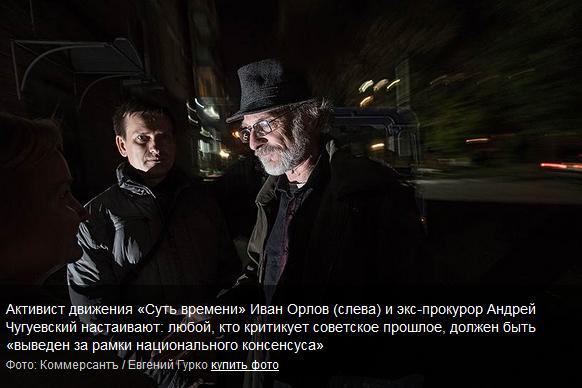 20-Активист движения «Суть времени» Иван Орлов (слева) и экс-прокурор Андрей Чугуевский настаивают- любой, кто критикует советское прошлое, должен быть «выведен за рамки национального консенсуса»-scr