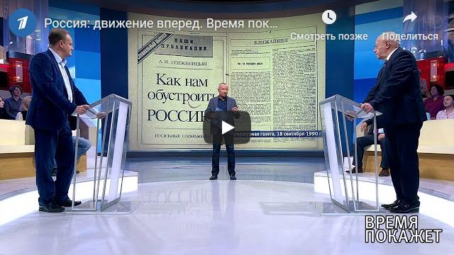 20190919-Россия- движение вперед. Время покажет. Фрагмент выпуска от 19.09.2019-scr1
