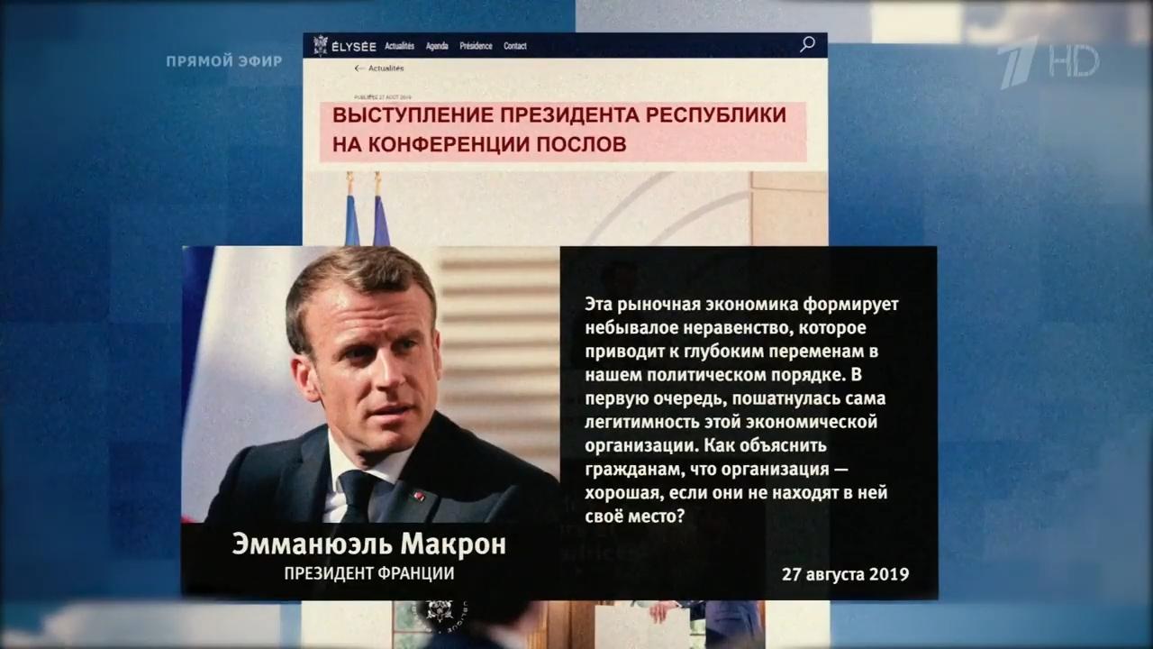 11-Россия- движение вперед. Время покажет. Фрагмент выпуска от 19.09.2019