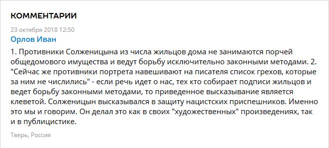 20181019_1438-За граффити Солженицына в Твери собирают подписи и читают прозу-Комментарий