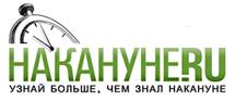 V-Лого-Nakanune_ru