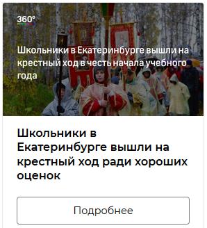 20190922_19-16-Детский крестный ход в Екатеринбурге раскритиковали в соцсетях. Но сделали это зря-pic3