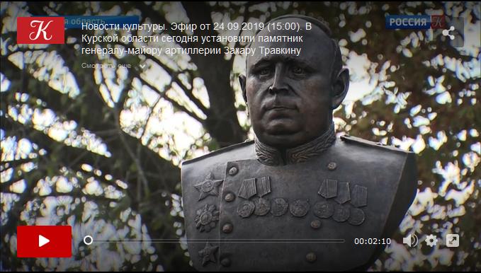 20190924_15-27-Памятник генералу-майору артиллерии Захару Травкину установили в Курской области-scr1