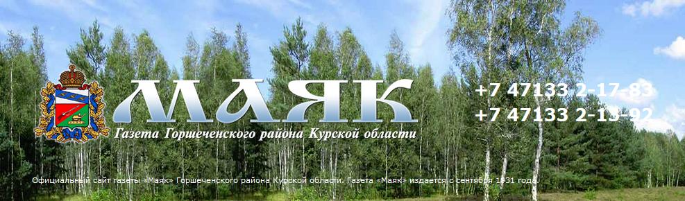 V-logo-газетамаяк_рф