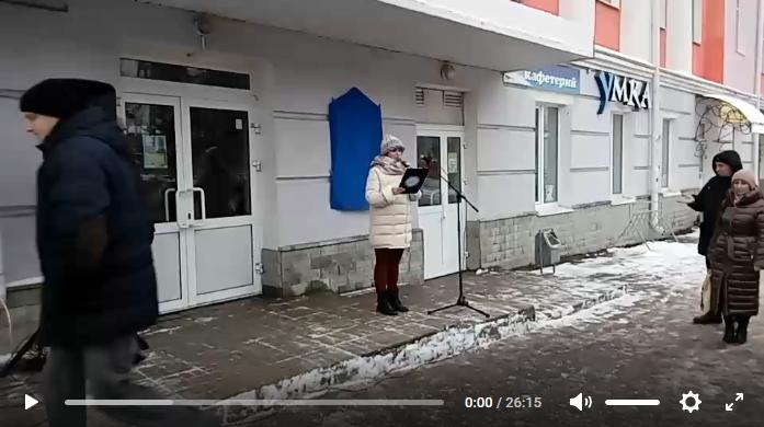 20191210_12-03-Открытие мемориальной доски к 100-летию А.И.Солженицына-pic1
