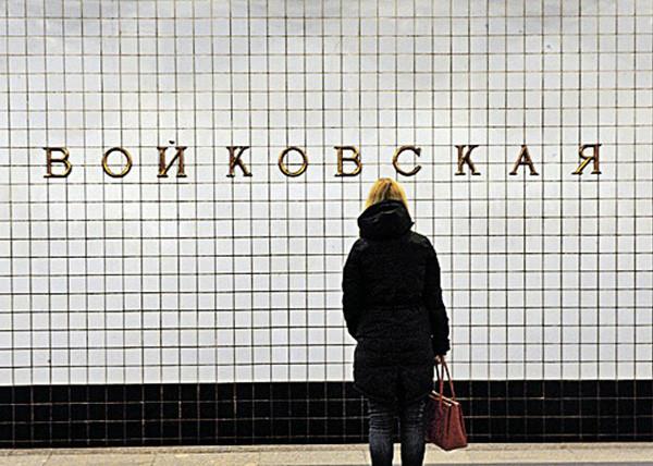 20160405_08-00-Правда ли, что у дипломата Войкова в шкафу скелеты-07-Войковская