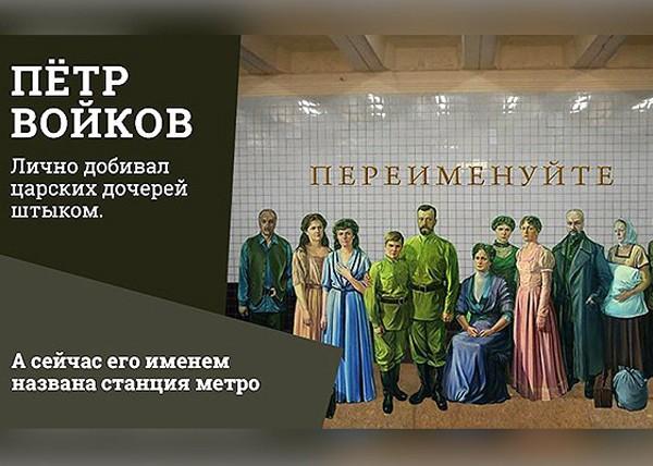20160405_08-00-Правда ли, что у дипломата Войкова в шкафу скелеты-08-Переименуйте