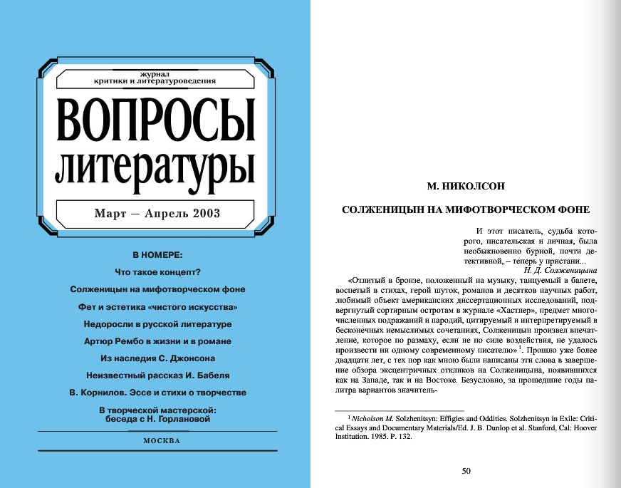 Вопросы литературы-2003-N2-обложка-с50