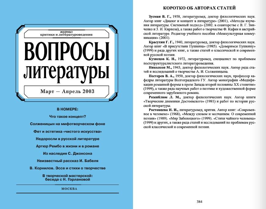 Вопросы литературы-2003-N2-обложка-авторы